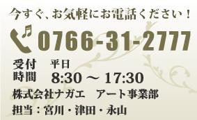 今すぐお気軽にお電話ください。